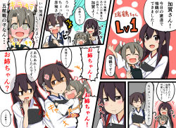 0_0 :d :t akagi_(kantai_collection) atsushi_(aaa-bbb) brown_hair comic commentary grey_hair hair_ribbon japanese_clothes kaga_(kantai_collection) kantai_collection long_hair muneate open_mouth pout ribbon shaded_face short_sidetail smile star star-shaped_pupils symbol-shaped_pupils translation_request twintails younger zuikaku_(kantai_collection)