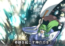 1girl anime_coloring blue_eyes danmaku detached_sleeves frog frog_hair_ornament gohei green_hair hair_ornament kochiya_sanae long_hair open_mouth snake snake_hair_ornament solo subtitled touhou yagimiwa