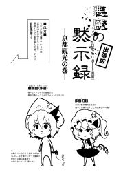 artist_self-insert ascot bat_wings comic flandre_scarlet hat highres monochrome open_mouth remilia_scarlet short_hair side_ponytail smile touhou translation_request wings