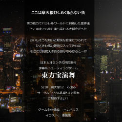 city comic night no_humans translation_request warugaki_(sk-ii)