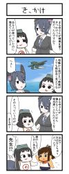3girls 4koma aircraft chibi comic eyepatch gaiko_kujin goggles goggles_on_head headgear highres i-401_(kantai_collection) kantai_collection maru-yu_(kantai_collection) multiple_girls necktie sailor_collar school_swimsuit school_uniform simple_background swimsuit swimsuit_under_clothes tenryuu_(kantai_collection) translation_request