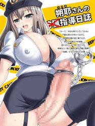 blue_eyes breasts brown_hair censored cuffs fanatic_fetish futanari garter_belt gloves handcuffs hat large_breasts looking_at_viewer miniskirt necktie policewoman skirt thighhighs translated