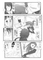 1boy 1girl alternate_costume broken_glasses broom chinese comic elesis_(elsword) elsword fighting greyscale highres monochrome nishino_(waero) raven_(elsword) text translation_request