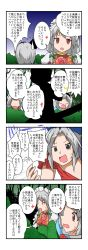 4koma 5girls bow braid breasts comic cosplay floral_print flower hair_bow highres ibaraki_kasen ibaraki_kasen_(cosplay) izayoi_sakuya kawashiro_nitori kawashiro_nitori_(cosplay) konpaku_youmu long_hair maid_headdress mikazuki_neko multiple_girls purple_hair short_hair silhouette silver_hair tagme touhou translation_request twin_braids watatsuki_no_yorihime yagokoro_eirin