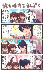 4koma akagi_(kantai_collection) arrow black_hair blue_sky bow_(weapon) brown_eyes brown_hair claws cloud comic eyes_closed food highres horn houshou_(kantai_collection) japanese_clothes kaga_(kantai_collection) kantai_collection muneate ocean onigiri open_mouth pako_(pousse-cafe) red_eyes seaport_hime shinkaisei-kan side_ponytail single_glove sky smile translation_request weapon white_hair white_skin yugake