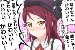 blush hat kousaka_kure long_hair love_live! love_live!_sunshine!! red_hair sakurauchi_riko translation_request yellow_eyes