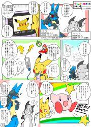clock comic game_boy_color handheld_game_console highres kirby lucario mario pikachu pokemon raichu star translation_request