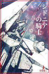 asteroid guardian_(mecha) lance mecha polearm poster_(object) red_ace science_fiction sidonia_(ship) sidonia_no_kishi signature space_craft weapon