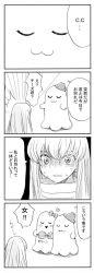 1girl :3 blush blush_stickers bra c.c. cheese-kun code_geass eyes_closed hat long_hair monochrome sweat translation_request underwear