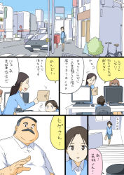 1boy 3girls bicycle car comic computer_keyboard computer_mouse facial_hair folder ground_vehicle hidden_mouth hige-san hige_habahiro machida_(ojimashu) monitor motor_vehicle mukai_(ojimashu) multiple_girls mustache office_lady ojisan_to_marshmallow otoi_rekomaru ponytail road stairs street translation_request vehicle wakabayashi-san wakabayashi_iori