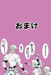 1girl 2boys aiming armband birthmark dio_brando enya_geil facial_mark gun headband heart height_difference joestar_birthmark jojo_no_kimyou_na_bouken monochrome multiple_boys muscle musubi_(livnehe) old_woman pink_background rifle shirtless simple_background staff tattoo terence_trent_d'arby translation_request weapon wristband