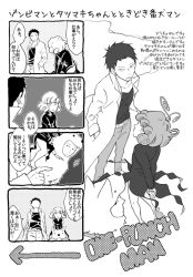 1girl 2boys animal_costume bad_id bankenman cigarette comic curly_hair dog_costume fur long_coat monochrome multiple_boys one-punch_man riding short_hair smoke smoking tatsumaki yun_(2828fatsheep) zombieman