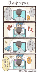 0_0 1boy 1girl 4koma artist_name blue_hair comic commentary_request labcoat monitor personification ponytail translation_request tsukigi twitter twitter_username yellow_eyes