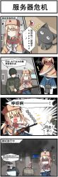 1boy 1girl 4koma ^_^ absurdres ac130 bandage black_cat blonde_hair blue_eyes blush braid brown_hair capelet cat cherry cherry_hair_ornament comic eyes_closed firing food food_themed_hair_ornament fruit girls_frontline gun hair_ornament hat highres musical_note ppsh-41 ppsh-41_(girls_frontline) skirt squiggle submachine_gun translation_request twintails weapon