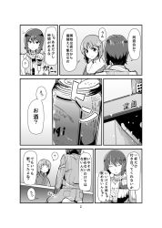 2girls alcohol can coat comic girls_und_panzer glass greyscale highres japanese_clothes kimono kozy monochrome multiple_girls nishizumi_maho nishizumi_miho ribbed_sweater sake scarf short_hair siblings sisters sweater translation_request