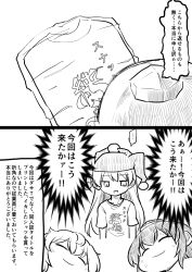 ... 3girls artist_self-insert berusuke_(beru_no_su) clothes_writing clownpiece comic hat jester_cap komeiji_satori monochrome multiple_girls shameimaru_aya shirt tokin_hat touhou translation_request