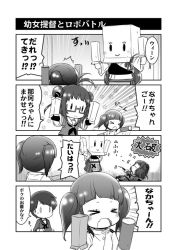 >_< /\/\/\ 0_0 4girls akagi_(kantai_collection) antenna_hair closed_mouth comic double_bun eyes_closed flying_sweatdrops kantai_collection little_girl_admiral_(kantai_collection) long_hair long_sleeves mizuki_maya mogami_(kantai_collection) monochrome multiple_girls muneate naka_(kantai_collection) neckerchief open_mouth pleated_skirt school_uniform serafuku short_hair skirt sparkle translation_request twintails wavy_mouth  _ 