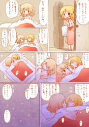 +++ 2girls aki_minoriko aki_shizuha arinu blonde_hair closed_mouth comic commentary_request dress eyes_closed futon heart highres japanese_clothes kimono lying multiple_girls open_clothes open_dress open_mouth pillow red_eyes sash siblings sisters smile spoken_heart touhou translation_request yellow_eyes yukata