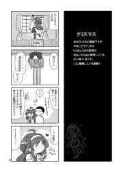 1boy 1girl ^_^ ahoge bell blush comic couple curtains expressionless eyes_closed hands_together headgear heart image_sample jitome kantai_collection kongou_(kantai_collection) lr_hijikata military military_uniform mistletoe nontraditional_miko speech_bubble talking uniform walking window