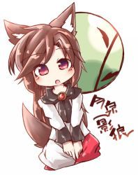 1girl animal_ears bamboo bamboo_forest brooch brown_hair chibi dress forest full_moon imaizumi_kagerou jewelry long_sleeves looking_at_viewer moon nature open_mouth red_eyes simple_background sitting solo tail touhou white_background wide_sleeves wolf_ears wolf_tail