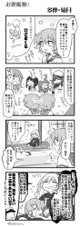 >_< 0_0 1boy 4koma 6+girls :3 admiral_(kantai_collection) cat comic eyepatch eyes_closed finger_to_mouth hat highres kantai_collection kikuzuki_(kantai_collection) kiso_(kantai_collection) kitakami_(kantai_collection) kuma_(kantai_collection) monochrome multiple_girls ooi_(kantai_collection) rectangular_mouth renta_(deja-vu) seiza sitting tama_(kantai_collection) translation_request triangle_mouth twitter_username