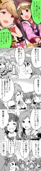 4koma absurdres akizuki_ritsuko amami_haruka comic highres idolmaster idolmaster_million_live! julia_(idolmaster) long_image momose_rio suou_momoko takatsuki_yayoi tall_image tenkuubashi_tomoka