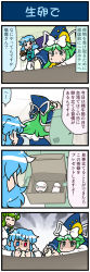 3girls 4koma artist_self-insert blue_eyes blue_hair bow box comic commentary_request cup detached_sleeves eyes_closed frog_hair_ornament green_eyes green_hair hair_ornament hat heterochromia highres holding holding_umbrella japanese_clothes juliet_sleeves kochiya_sanae long_sleeves mima mizuki_hitoshi multiple_girls nontraditional_miko open_mouth puffy_sleeves red_eyes shaded_face short_hair skirt smile snake_hair_ornament sweatdrop tatara_kogasa teacup touhou translation_request umbrella vest wide_sleeves wizard_hat