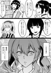 3girls bangs beret bifidus blunt_bangs box box_stack braid close-up coat comic commentary_request employee_uniform gift gift_box hair_ribbon hat hat_ribbon index_finger_raised ise_(kantai_collection) japanese_clothes kantai_collection kashima_(kantai_collection) kitakami_(kantai_collection) lawson monochrome multiple_girls open_mouth ponytail ribbon scarf smile translation_request twintails uniform wide-eyed