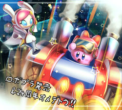 artist_request goggles goggles_on_head helmet kirby kirby:_planet_robobot kirby_(series) mecha susie_(kirby)