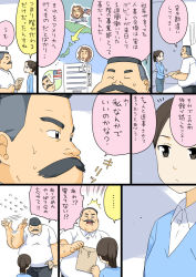 1girl 2boys american_flag comic david_(ojimashu) facial_hair flying_sweatdrops folder hige-san hige_habahiro multiple_boys mustache office_lady ojisan_to_marshmallow otoi_rekomaru ponytail sweat translation_request two-tone_background wakabayashi-san wakabayashi_iori