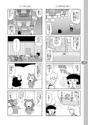 4koma asami_(doubutsu_no_mori) blush_stickers bow bridge cash_register cirno comic detached_sleeves doubutsu_no_mori flying_sweatdrops hair_bow hair_tubes hakurei_reimu hedgehog highres kinuyo_(doubutsu_no_mori) kirisame_marisa mizuki_sei monochrome sewing_machine spade sweatdrop touhou translation_request yukkuri_shiteitte_ne