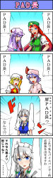 4koma 5girls apron ascot blonde_hair blue_eyes bow braid breasts comic commentary_request emphasis_lines flandre_scarlet hair_bow hat highres hong_meiling izayoi_sakuya long_hair maid maid_headdress mob_cap multiple_girls open_mouth patchouli_knowledge purple_eyes purple_hair red_eyes red_hair remilia_scarlet sei_(kaien_kien) short_hair side_ponytail silver_hair sweatdrop touhou translation_request