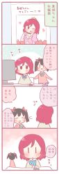 2girls 4koma :d ;d ^_^ black_hair comic commentary_request computer_mouse covering_mouth eyes_closed heart jitome laughing love_live!_school_idol_project monitor multiple_girls nishikino_maki one_eye_closed open_mouth red_hair saku_usako_(rabbit) school_uniform smile tiara tomato translation_request tsundere twintails yazawa_nico |_|