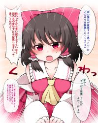 >:o 1girl :o ascot bare_shoulders black_hair blush body_blush bow breasts commentary_request d:< detached_sleeves emphasis_lines frilled_shirt_collar frills hair_bow hakurei_reimu looking_at_viewer medium_breasts red_eyes shiohachi short_hair skirt skirt_set solo sweat touhou translation_request vest