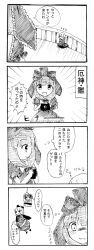 >:d 1girl 4girls :d bridge bucket camera comic dress eyes_closed front_ponytail highres in_bucket in_container kagiyama_hina kisume kurodani_yamame long_hair mizuhashi_parsee multiple_girls open_mouth pointy_ears puchimirin ribbon robe scarf short_hair skirt sleeping smile touhou zzz