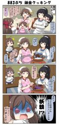 4koma 5girls ahoge apron bangs black_hair book bow brown_eyes brown_hair cauldron chocolate clenched_hand comic commentary_request crossed_arms detached_sleeves eyes_closed fish hair_bow hair_ornament hair_scrunchie hairclip hand_to_own_mouth headgear heart hiei_(kantai_collection) highres holding holding_book isokaze_(kantai_collection) japanese_clothes kantai_collection kappougi kerchief long_hair long_sleeves mamiya_(kantai_collection) multiple_girls nontraditional_miko outstretched_arms parted_bangs pink_eyes pleated_skirt ponytail pot puchimasu! reading red_eyes scared scrunchie shaded_face short_hair sitting sitting_on_shoulder skirt smile spread_arms standing surprised sweatdrop thighhighs translation_request trembling triangle_mouth turn_pale wide_sleeves yuureidoushi_(yuurei6214)