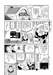 3boys brothers comic computer envelope facial_hair hat house letter luigi mario mario_(series) monitor monochrome multiple_boys mustache official_style parody rariatto_(ganguri) sawada_yukio_(style) siblings speech_bubble style_parody super_mario-kun super_mario_bros. super_smash_bros. translation_request yoshi