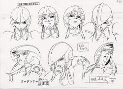 bodysuit breasts character_sheet female fujimura_shizuru helmet monochrome shinkon_gattai_godannar!!