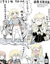 3girls ahoge alcohol blonde_hair candy cannon cup drinking_glass drunk embarrassed flower food glasses hair_flower hair_ornament hood_(zhan_jian_shao_nyu) laughing lollipop machinery multiple_girls nelson_(zhan_jian_shao_nyu) pointing remodel_(zhan_jian_shao_nyu) rodney_(zhan_jian_shao_nyu) speech_bubble text translation_request turret wine wine_glass y.ssanoha younger zhan_jian_shao_nyu