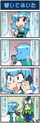 4koma artist_self-insert blue_eyes blue_hair bow cellphone comic commentary_request dialing eyes_closed finger_to_chin geta gradient gradient_background green_hair hand_up hat hat_bow heterochromia highres holding holding_umbrella juliet_sleeves long_hair long_sleeves mima mizuki_hitoshi open_mouth phone puffy_sleeves red_eyes shawl short_hair sidelocks smartphone smile sweat sweatdrop sweating_profusely tatara_kogasa touhou translation_request umbrella vest wide-eyed wizard_hat
