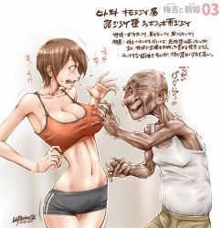 1boy 1girl 2016 age_difference aizawa_asahi_(unbalance) artist_name bald blush boyshorts breast_grab breasts brown_eyes brown_hair cleavage dated flying_sweatdrops grabbing highres large_breasts midriff navel old_man open_mouth original profile short_hair short_shorts shorts sports_bra teeth thigh_gap translation_request ugly_man umekichi_(unbalance) unbalance wrinkles