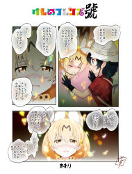 2girls animal_ears backpack bag black_gloves black_hair blonde_hair comic getter_robo gloves hair_between_eyes hat hat_feather kaban kemono_friends multicolored_hair multiple_girls open_mouth safari_hat serval_(kemono_friends) serval_ears shirt short_hair t-shirt translation_request wavy_hair yamasaki_wataru