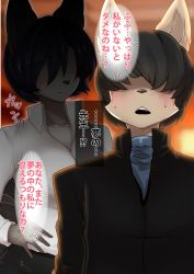 1boy 1girl black_hair blush breasts buried_frog dog faceless faceless_male furry huge_breasts japanese large_breasts open_mouth shadow short_hair teacher translation_request