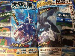 dialga magazine official_art palkia pokemon pokemon_oras reshiram scan zekrom
