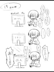 /\/\/\ 1girl 3koma bangs blunt_bangs blush_stickers comic controller cyclops frown greyscale highres joystick letterboxed monitor monochrome one-eyed open_mouth original playing_games school_uniform serafuku shima_(sh1mamu) simple_background sketch tears translation_request upper_body white_background