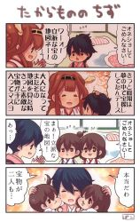 4koma akagi_(kantai_collection) bedwetting black_hair blanket brown_eyes brown_hair child comic expressive_hair eyes_closed flashback flying_sweatdrops futon hair_ribbon hairband high_ponytail houshou_(kantai_collection) hug kaga_(kantai_collection) kantai_collection kongou_(kantai_collection) motion_lines nontraditional_miko open_mouth pako_(pousse-cafe) petting pillow ribbon side_ponytail sidelocks smile translation_request younger