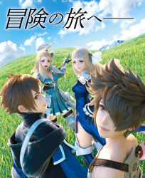 3d bravely_default:_flying_fairy bravely_second:_end_layer edea_lee looking_at_viewer looking_back magnolia_arch official_art square_enix tiz_oria yuu_zeneorshia