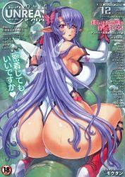ass breasts comic_unreal huge_ass huge_breasts mogudan puffy_nipples purple_hair tagme wings