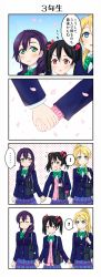 ! 3girls 4koma ? ^_^ ayase_eli bag black_hair blazer blonde_hair blue_eyes blush bow braid cardigan comic commentary_request denshinbashira_(bashirajio!) eyes_closed french_braid green_bow hair_bow hair_over_shoulder hand_holding highres jacket long_hair long_sleeves love_live! love_live!_school_idol_project multiple_girls ponytail purple_hair red_eyes school_bag scrunchie smile speech_bubble spoken_exclamation_mark spoken_question_mark striped striped_bow sweatdrop toujou_nozomi translation_request twintails yazawa_nico