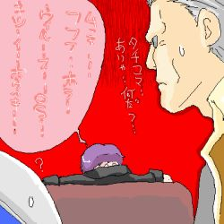 1boy 1girl ? aliasing artist_request batou cyborg dreaming ghost_in_the_shell ghost_in_the_shell_stand_alone_complex gloves jacket japanese kusanagi_motoko lowres oekaki partially_translated purple_hair red_background robot short_hair simple_background sleeping speech_bubble sweatdrop tachikoma text translation_request
